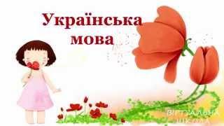 Частина1| Слова|Схематичне позначення слів у реченні| Українська мова |1 клас