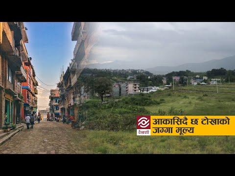 Tokha land prices continue to skyrocket   आकासिंदै छ टोखाको जग्गा मूल्य