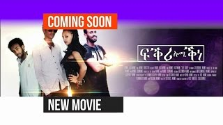 LYE.tv - Zerisenay Andebrhan - Fqri Lomi Qne | ፍቕሪ ሎሚ ቅነ - ComingSoon - New Eritrean Movies 2016