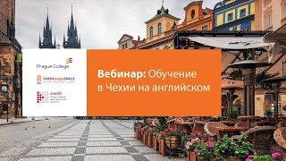 Вебинар «Обучение в Чехии на английском языке»