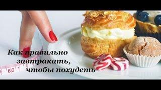 Как правильно завтракать, чтобы похудеть