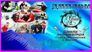 Фото с обложки Вручение Дипломов Школы Автомаляра Онб