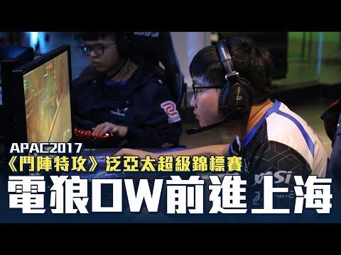閃電狼 FW x OW|前進上海,挑戰APAC|APAC2017:Go to Shanghai