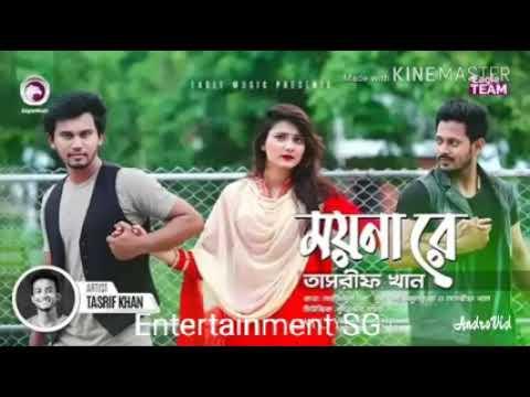 যদি ভালবাসিস আমারে তুই ময়নারে Bangla songs thumbnail