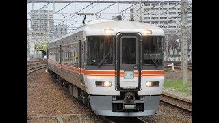 JR東海 373系 さわウォ返却回送 熱田駅 到着