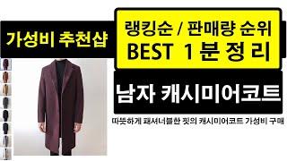 가성비 남자 캐시미어코트 판매량 랭킹 순위 TOP 10