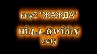 Хеллоуин, Клуб