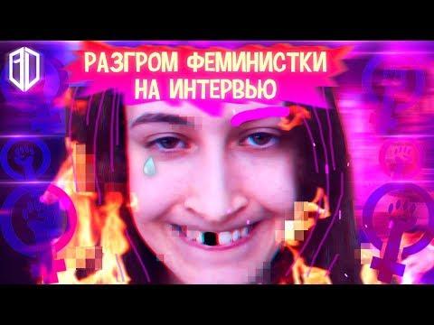 РЕАКЦИЯ НА РАЗГРОМНОЕ интервью с ФЕМИНИСТКОЙ / Виталий Дан