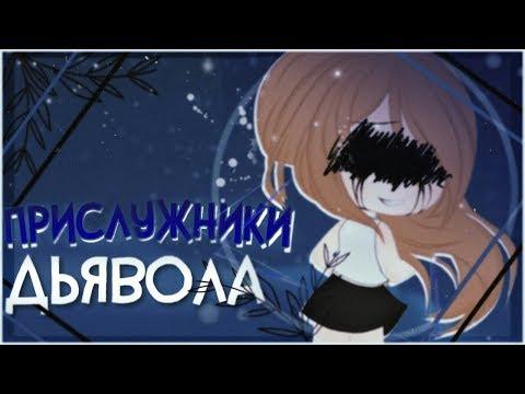 |Прислужники дьявола 1/2||Мини-фильм||Gacha life  на русском|