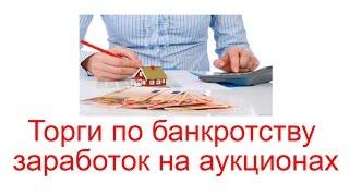 Торги по банкротству - заработок на аукционах