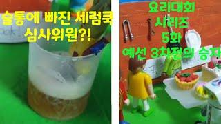 뽀롱tv 요리대회시리즈 5화 예선 3차전의 승자 뽀로로…