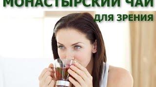 Монастырский чай для зрения купить