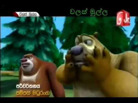 Walasmulla Theme Song Derana