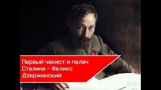 [Ликбез] Ф. Э. Дзержинский - Палач Сталина или борец за справедливость?