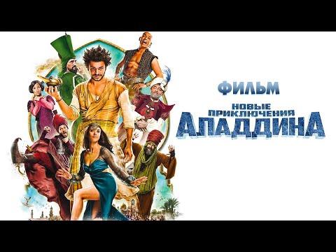 Новые приключения Аладдина / Фильм HD