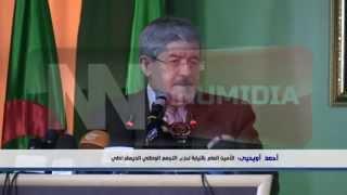قناة نوميديا : الندوة الصحفية للأمين العام لحزب التجمع الوطني الدمقراطي