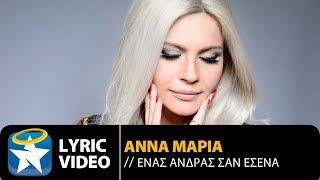 Άννα Μαρία -  Ένας Άνδρας Σαν Εσένα (Official Lyric Video HQ)