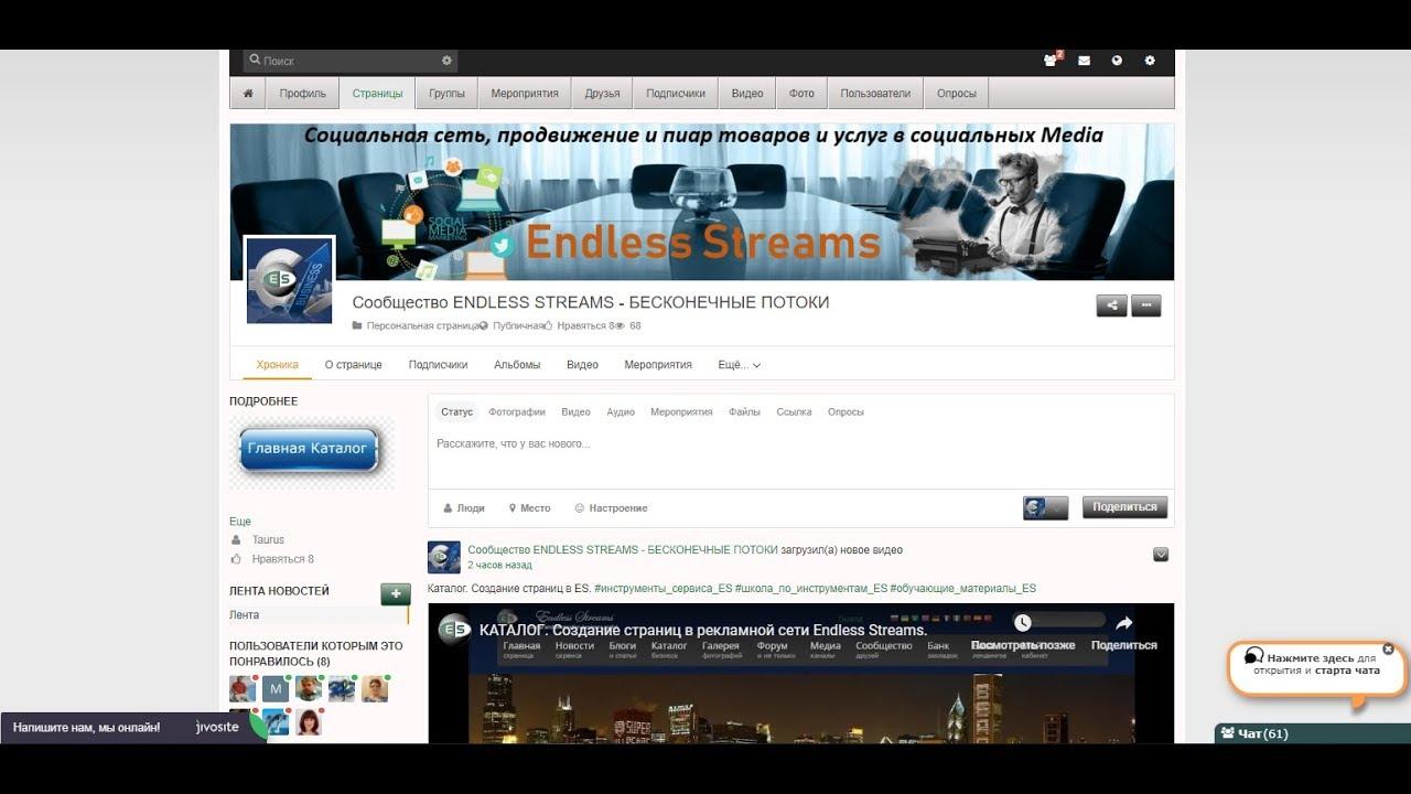 Создание страниц в Сообществе социальной сети Endless Streams