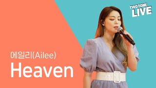(4K) #삼화페인트 [투톤라이브: Two Tone Live]#에일리 #Ailee - Heaven | Samhwa X Ailee