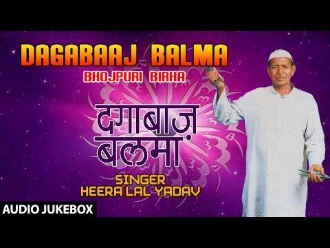 दगाबाज़ बलमा - भोजपुरी बिरहा | DAGABAAJ BALMA - BHOJPURI BIRHA AUDIO SONG| SINGER - HEERA LAL YADAV