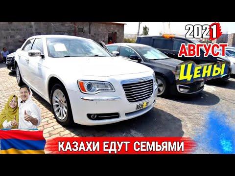 💥Казахи Едут с Жёнами💥🚘 Авто из Армении 2021/Цены на Авто/Авторынок Армении