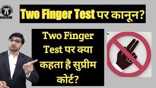 Two Finger Test पर कानून!Law On Two Finger Test!By Kanoon Ki Roshni Mein!Kkrm Vlogs!kkrm