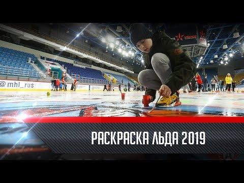Раскраска льда 2019