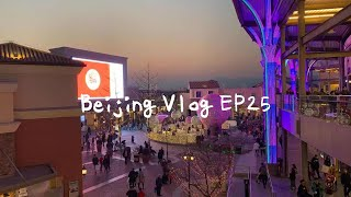 Beijing Vlog EP25 | 만리장성 아울렛 다…
