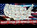 #9 [Переезд] Выбор города для переезда в США | Иммиграция в США