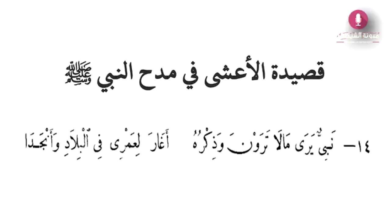 قصيدة الأعشى في مدح النبي صلى الله عليه وسلم Youtube