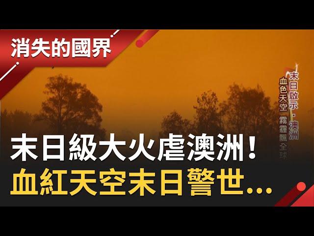 #消失的國界精選  末日級大火狂虐澳洲!