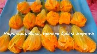 Вкусные и полезные рецепты Фаршированные цветы тыквы