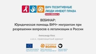 ВЕБИНАР: Юридическая помощь ВИЧ+ мигрантам при разрешении вопросов о легализации в России
