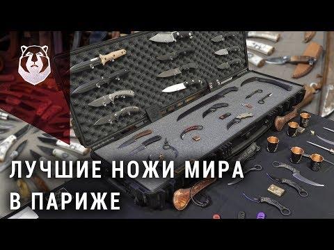 Самые крутые в мире ножи! Выставка ножей Sicac 2019