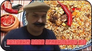 Как приготовить плов правильно. Узбекский рецепт от Кэша