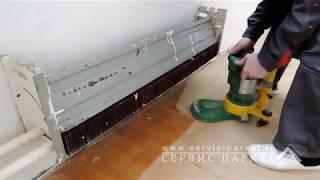 реставрация паркетной доски в компании Сервис Паркет 2018