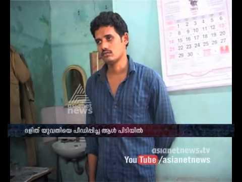 Dalit girl raped accused arrested : FIR ദളിത് യുവതിയെ പീഡിപ്പ�...