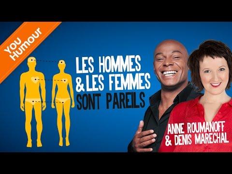 Anne Roumanoff & Denis Maréchal - Les hommes et les femmes sont pareils...