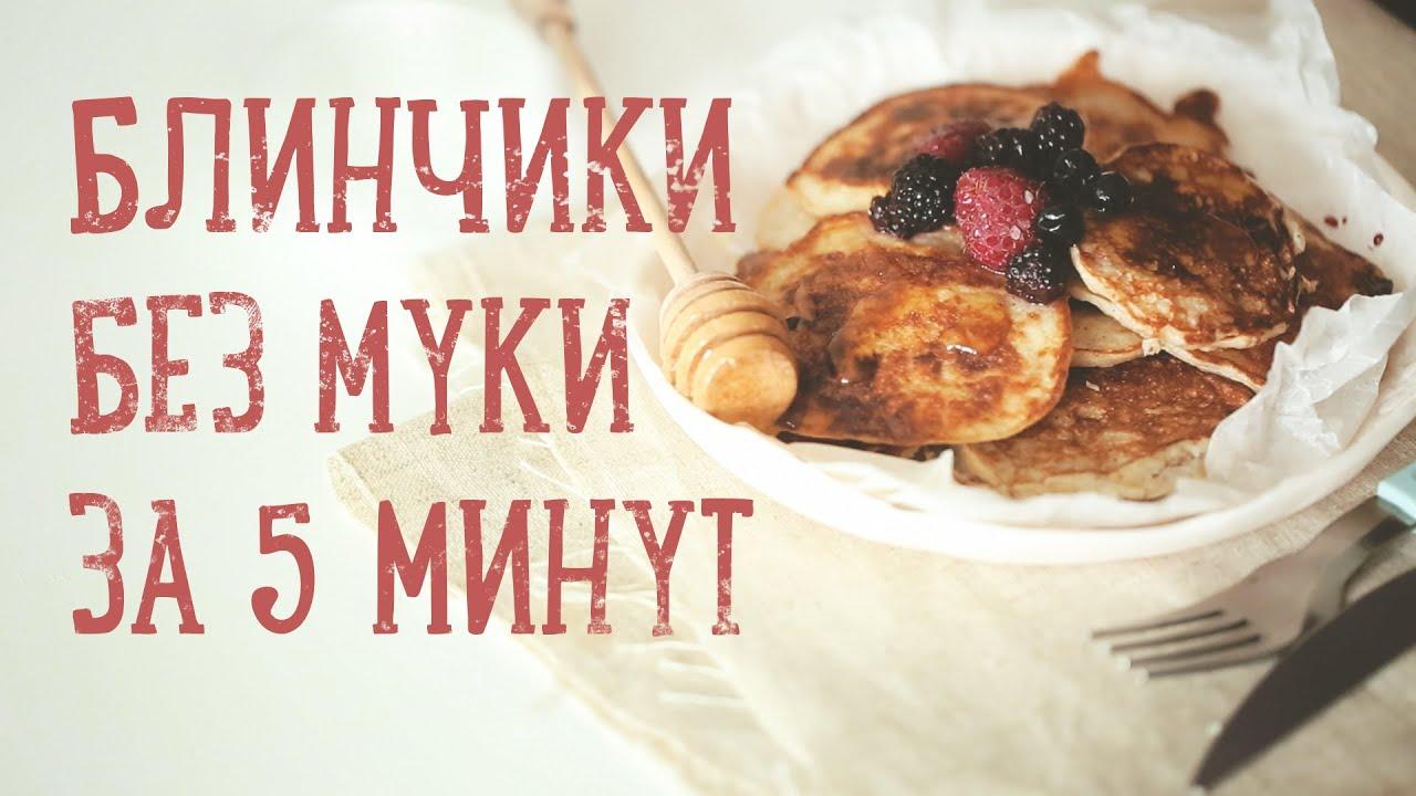 Блинчики за 5 минут (без муки) [Рецепты Bon Appetit]