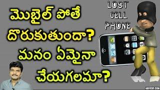 mobile lost explained in telugu (మొబైల్ పోతే దొరుకుతుందా?)