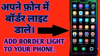 How to add border light for any mobile || Enable the border