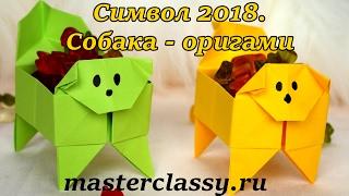 DIY 2018. Origami dog. Символ года 2018 своими руками. Собачка-коробочка: оригами. Видео урок
