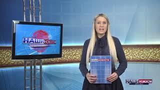 Наши Новости  от 17 января 2019г.