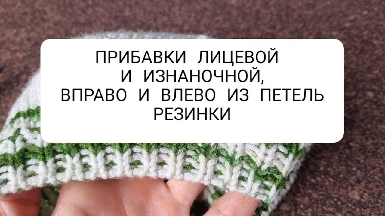 Прибавки лицевой и изнаночной, вправо и влево из петель резинки