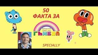 SPECIAL 50 АБОНАТА- 50 Факта за Невероятният свят на Гъмбол