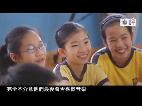 【黃家正 x 鮮魚行學校】分享音樂很快樂