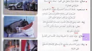 70 УРОК. 2 ТОМ. Арабский в твоих руках.