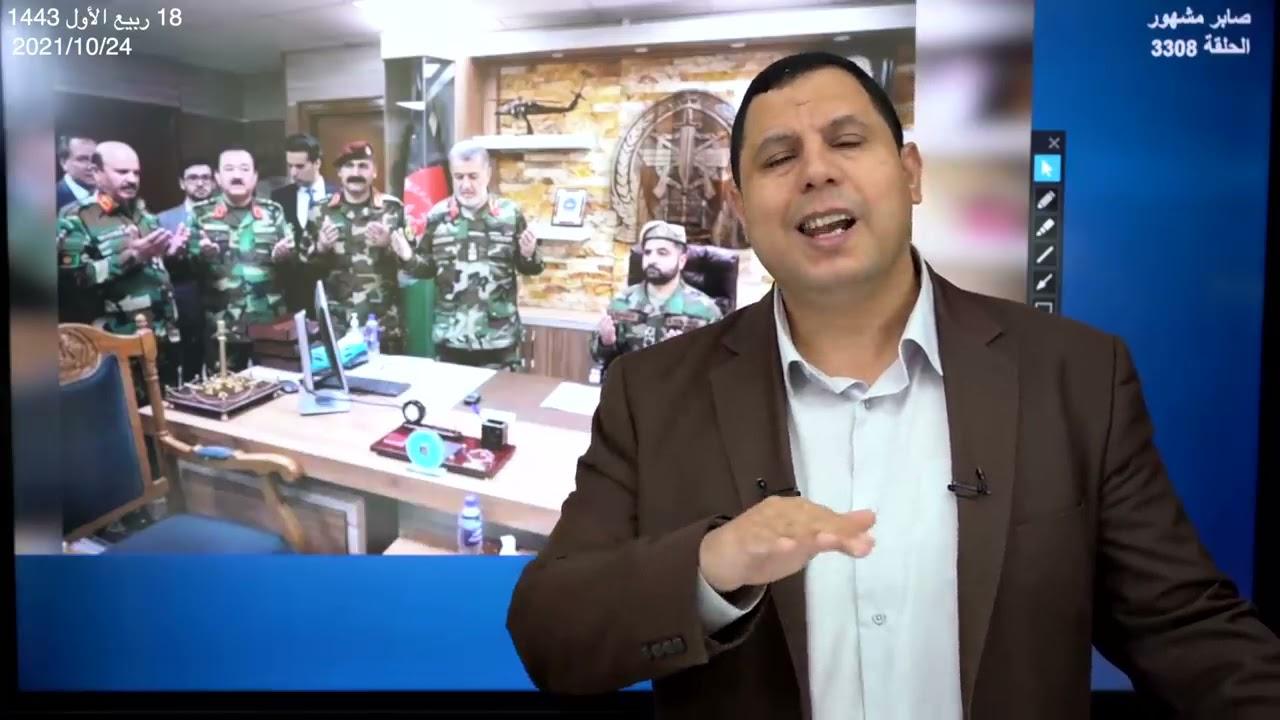 صورة صادمة لرئيس أركان الجيش الأفغاني الهارب في أمريكا