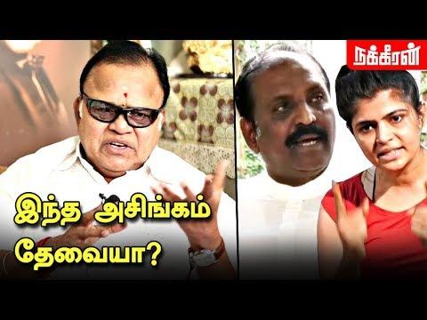 இந்த அசிங்கம் தேவையா? Radha Ravi comments on Chinmayi Vairamuthu issue | #MeToo Movement | NT72