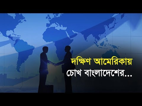 দক্ষিণ আমেরিকায় চোখ বাংলাদেশের | Bangla Business News | Busi